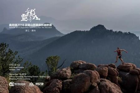 报名 | 奥尼捷2018灵鹫山百里森林越野赛,报名即送越野装备!