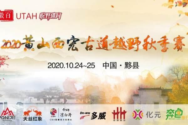 2020黄山西宏古道越野秋季赛,AONIJIE战队起鼓等你加入。