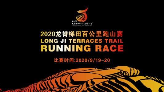2020龙脊梯田百公里跑山赛,AONIJIE战队双料福利来袭