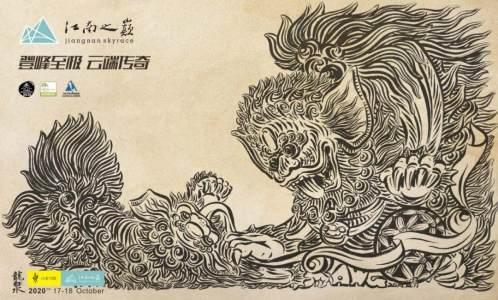 【AONIJIE战队】2020江南之巅天空越野赛,战队福利攻略等你来解!