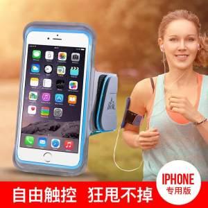 跑步手机臂包运动臂套触屏手臂带男女健身户外手臂袋手包苹果通用 E890