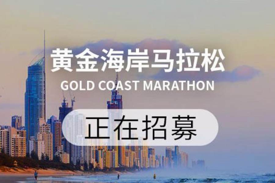 蘇州國際10公里精英賽